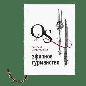 книга эфирное гурманство