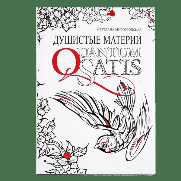 душистые материи книга